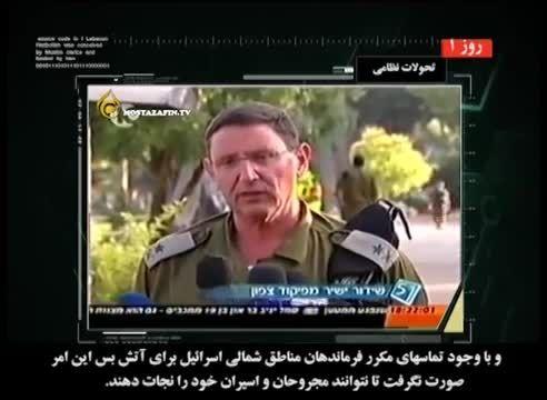 مستند روز شمار جنگ 33روزه بین حزب الله لبنان و رژیم صهیونیستی (روز اول)