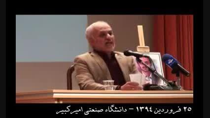 ادعای خطرناک دکتر عباسی علیه رئیس جمهور