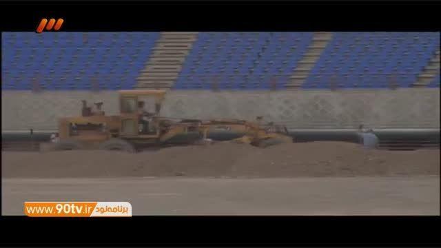 ساخت استادیوم مجهز در مشهد (نود ۴ آبان)