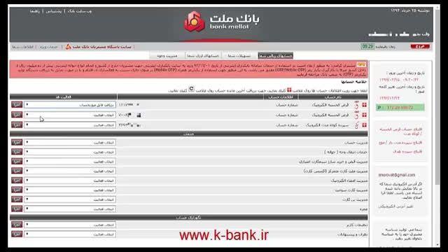 آموزش دریافت فایل صورتحساب در بانکداری اینترنتی