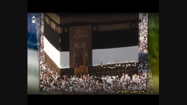 مناجات رمضان / من گرچه سیه روی و بدم یا الله