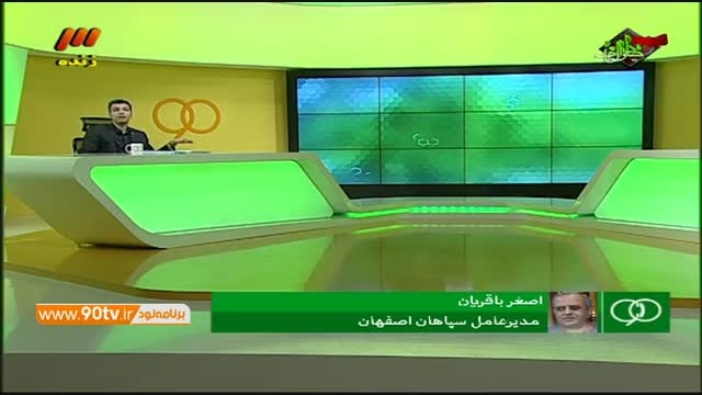 گفتگو با باقریان مدیرعامل جدید سپاهان (نود ۱۹ مرداد)