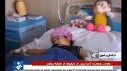 افتادن دختر بچه از طبقه پنجم و نجات معجزه آسا