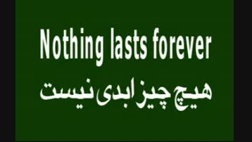 Nothing lasts forever/هیچ چیز ابدی نیست