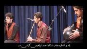 تصنیف بی من مرو/ آواز : صادق شیخ زاده/اندکی پیش از وصال
