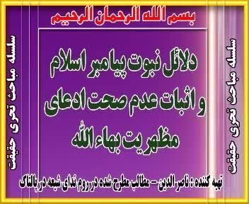 دلائل نبوت پیامبر اسلام و اثبات عدم صحت ادعای مظهریت به