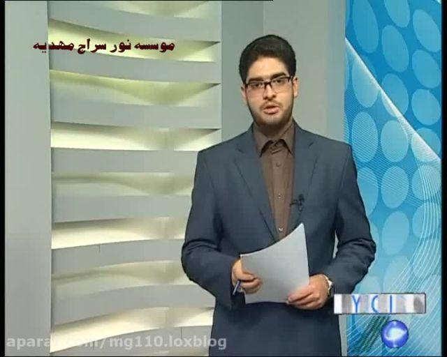 اخبار استان قم / برگزاری آزمون سراسری قرآن و عترت