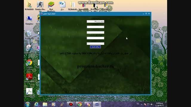 نرم افزار جدید هک امتیاز برای مستر90