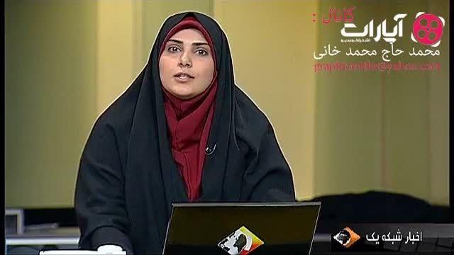 اخبار ضد و نقیض صداوسیما در مورد سرقت ها برنزی در تهران