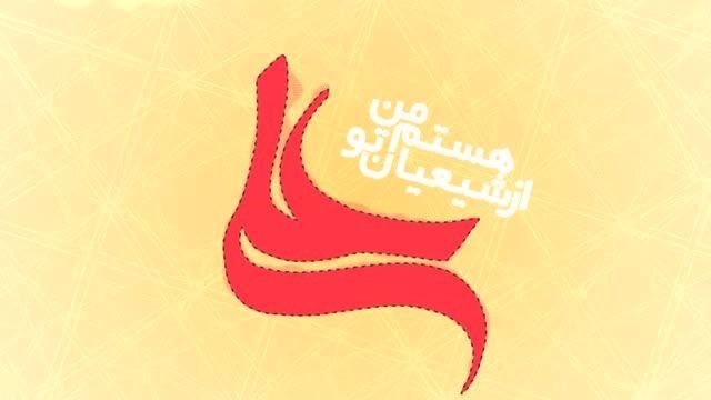 «هستم من، از شیعیان تو»