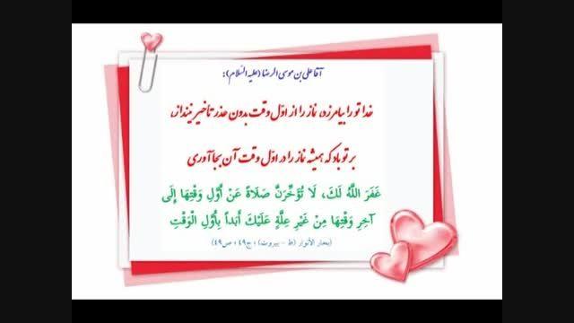 امام رضا؛ نماز اول وقت را تاخیر نینداز