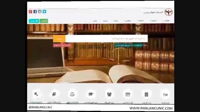 کلینیک حقوقی ایران - معرفی سامانه هوشمند مشاوره حقوقی
