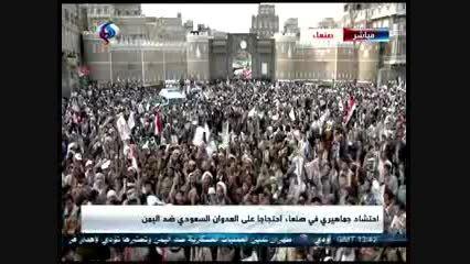 تظاهرات مسلحانه مردم یمن علیه تجاوز سعودی ها