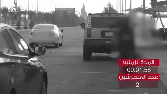 مزاحمت خیابانی در عربستان- ریاض