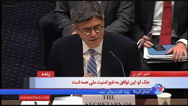 صخبت های وزیر خزانه امریکا در کمیته روابط خارجی سنا