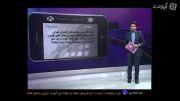پیگیری شایعه آلوده شدن تنقلات تهران به یک سم کشنده