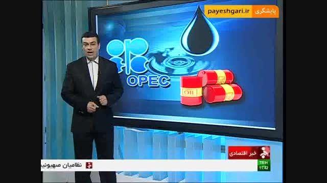 ثبت کمترین قیمت سبد نفتی اوپک در سال 2015
