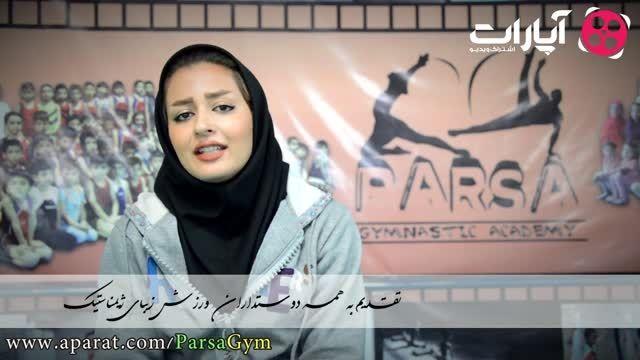 """اجرای حرفه ای وزیبای بارفیکس"""" حمید میرشکاری قهرمان ملی"""""""