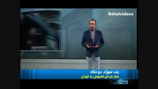 دو دیدگاه در سفر لوران فابیوس به تهران
