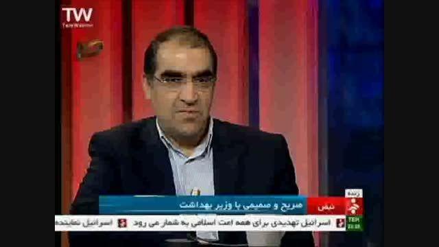 قول وزیر بهداشت به مردم ایران