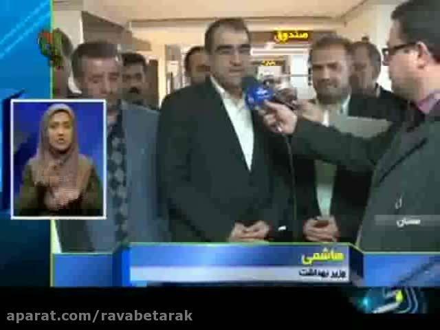 خبر 22:30 شبکه دو - سفر وزیر بهداشت به شاهرود