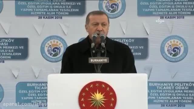 اردوغان : ای کاش هواپیمای روسیه را سرنگون نمیکردیم