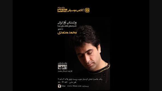 ورک شاپ استاد محمد معتمدی / گروه تبلیغاتی مهرآیین