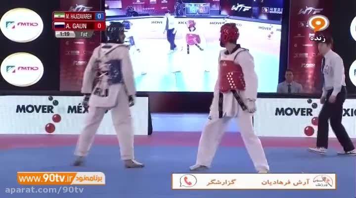 پیروزی حجی زواره مقابل روسیه (رده بندی)