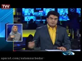 توقیف اموال موسسه غیر مجاز ثامن الحجج در استان البرز