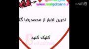 عشق تعطیل نیست با محمدرضا گلزار دراینستاگرام