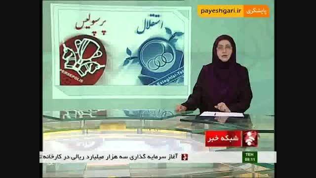 لغو مزایده باشگاه های استقلال و پرسپولیس
