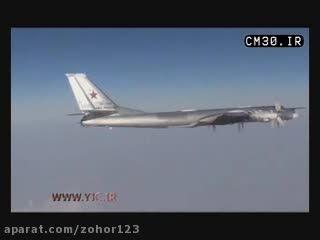 فیلم اسکورت بمب افکن روسیه توسط جنگنده های ایران