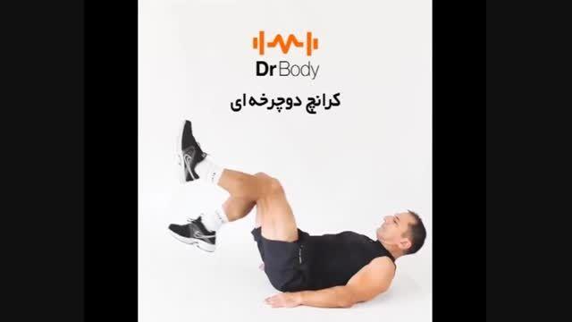 حرکات ورزشی مخصوص شکم و پهلو
