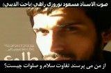 افشای سوتی وهابیت در صلوات توسط استاد مسعود  نوروزی راهی در کلیپ رازهای صلوات (اسرار الصلوات)