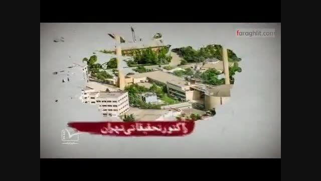 * داستان اعتماد 3 ، (این قسمت بیانیه تهران) *