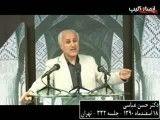 فرق مردم ایران با سایر کشورها |حسن عباسی