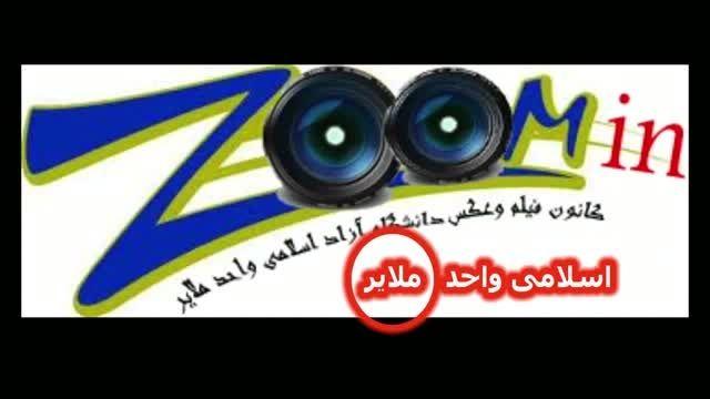 تیزر کانون فیلم وعکس دانشگاه آزاد اسلامی واحدملایر