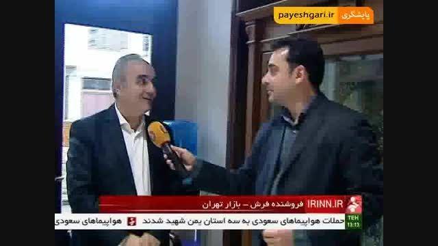 گزارشی درباره صنعت فرش ایرانی
