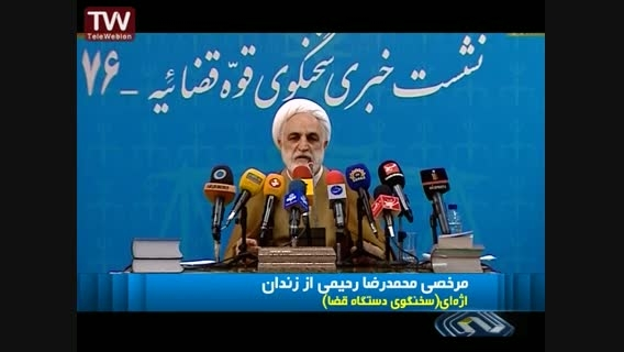 مرخصی محمدرضا رحیمی از زندان
