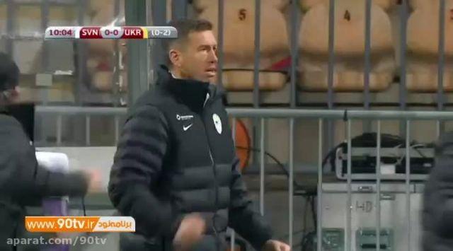 خلاصه بازی: اسلوونی ۱-۱ اوکراین (مجموع ۱-۳)