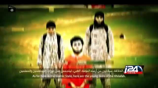اعدام توسط نوجوان داعشی! (فرانسوی)