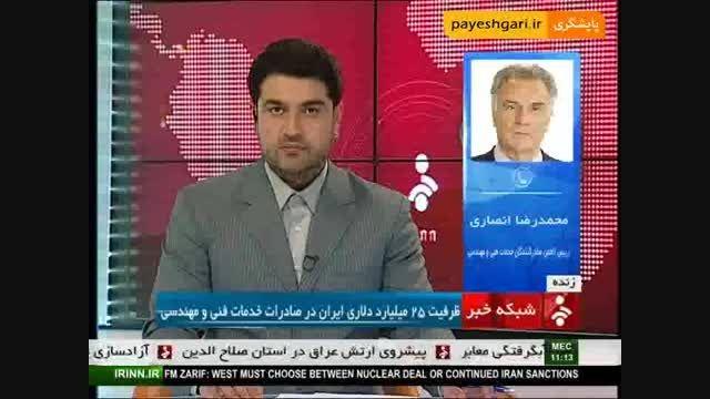 ظرفیت25میلیارد دلاری ایران درصادرات خدمات فنی و مهندسی