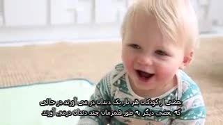 چگونه دندان در آوردن کودک خود را آسانتر کنیم