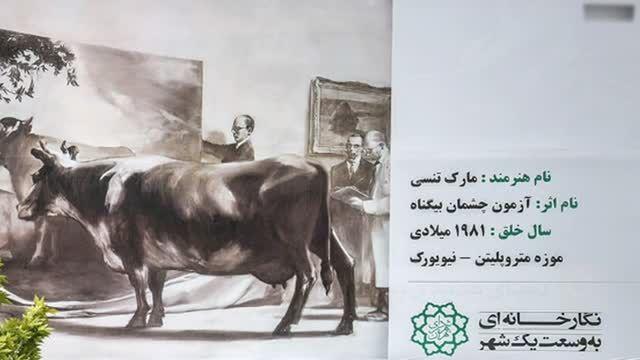 نگار خانه ای به وسعت تهران