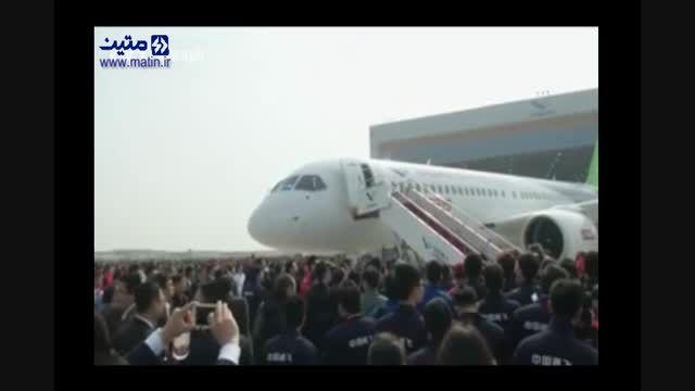 چین اولین هواپیمای مسافربری خود را معرفی کرد