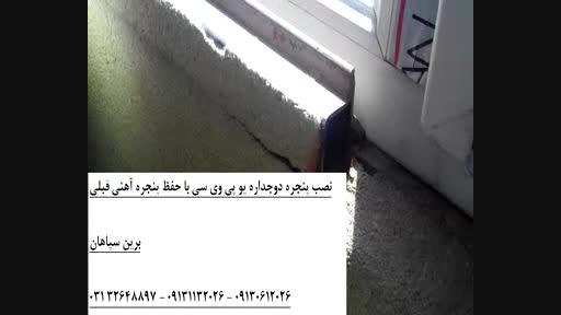 هزینه وقیمت تعویض پنجره آهنی با upvc دوجداره09131132026