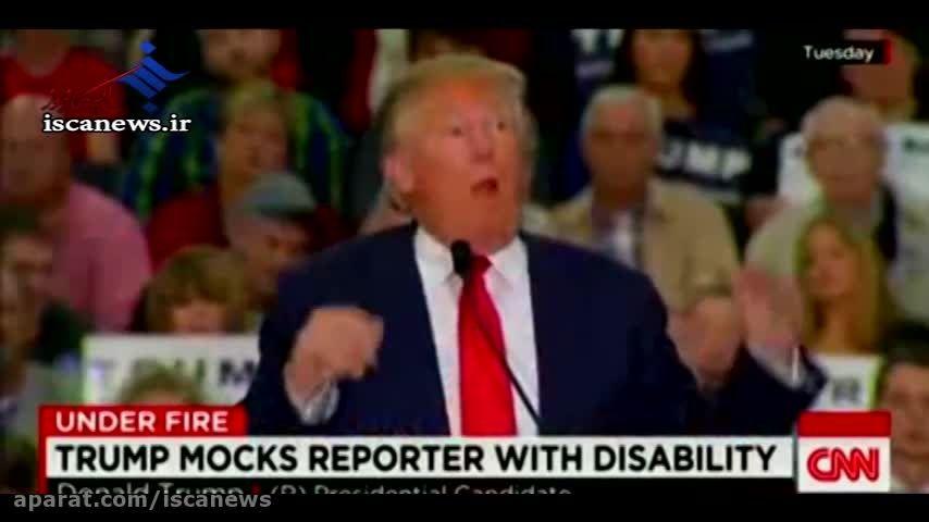 حرکت غیراخلاقی «ترامپ» نامزد ریاست جمهوری آمریکا