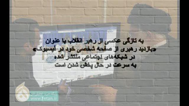 انتشار تصویر جعلی از رهبر در حال چک صفحه ی فیس بوک