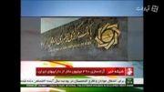آزادسازی 490 میلیون دلار از دارایی های ایران