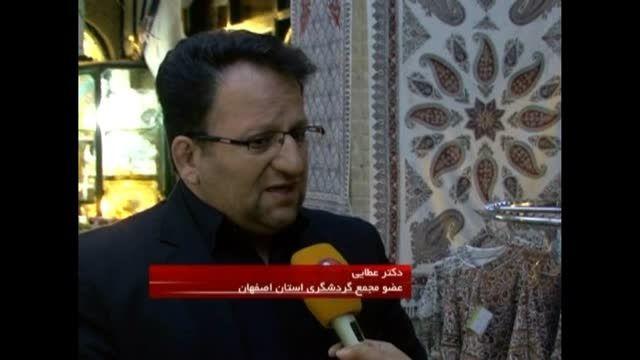 دکترسیداحمد عطایی:برنامه ریزی ویژه برای گردشگری اصفهان